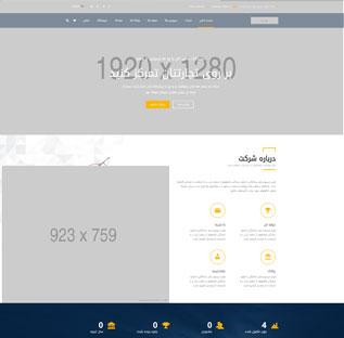 طراحی سایت شرکتی کد 1062