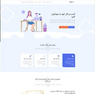 طراحی سایت شرکتی کد 1053