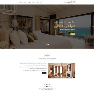 طراحی سایت شرکتی کد 1064