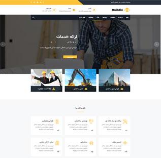طراحی سایت شرکتی کد 1073