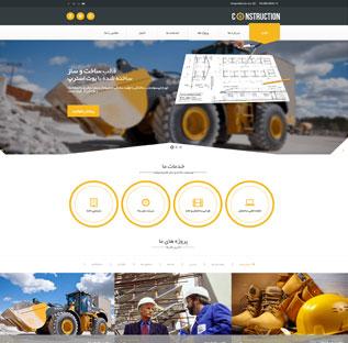 طراحی سایت شرکتی کد 1011