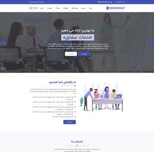 طراحی سایت شرکتی کد 1017