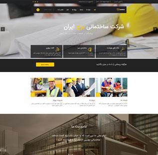 طراحی سایت شرکتی کد 1048