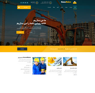 طراحی سایت شرکتی کد 1044