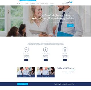 طراحی سایت شرکتی کد 1038