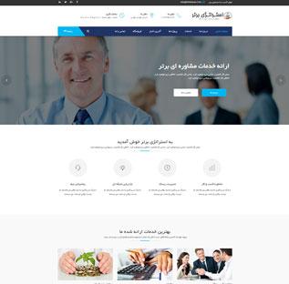 طراحی سایت شرکتی کد 1023