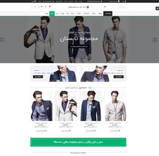 طراحی سایت فروشگاهی کد 4012