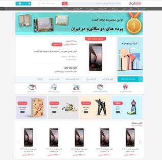 طراحی سایت فروشگاهی کد 4017